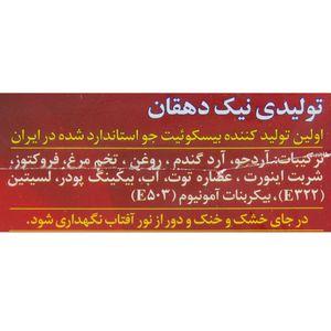 خرید اینترنتی بیسکویت جو با عصاره توت طرح پارسی 720 گرمی ستاک