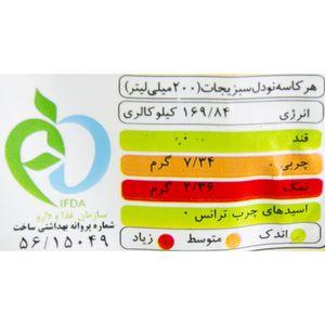 فروشگاه اینترنتی نودل سبزیجات 75 گرمی الیت