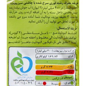 سوپرمارکت آنلاین نودل سبزیجات 75 گرمی آماده لذیذ