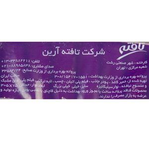خرید اینترنتی نوار بهداشتی بالدار ویژه شب یلدا 10 عددی تافته