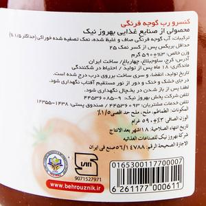 سوپر مارکت اینترنتی رب گوجه فرنگی 590 گرمی بهروز