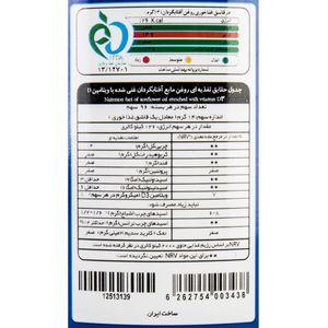 خرید اینترنتی روغن مایع آفتابگردان با ویتامین دی1350گرمی هایلی