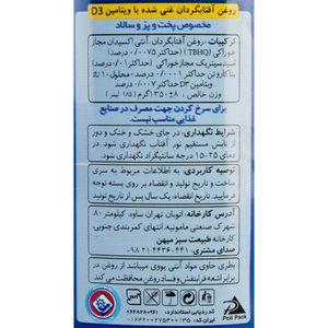 فروشگاه اینترنتی روغن مایع آفتابگردان با ویتامین دی1350گرمی هایلی