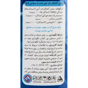 فروشگاه اینترنتی روغن مایع آفتابگردان با ویتامین دی1350گرمی طبیعت