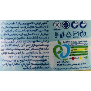 خرید اینترنتی ماست ناری کفیر 5% چربی 1400 گرمی کاله