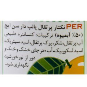 خرید اینترنتی نکتار پرتغال پت سبز 750 گرمی سن ایچ