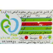 سوپر مارکت اینترنتی روغن مایع مخلوط گیاهی 810 گرمی طبیعت