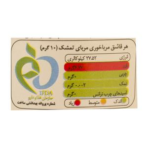 سوپر مارکت اینترنتی مربای گل محمدی 290 گرمی سانتین