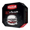 همبرگر گوساله منجمد 60% 500 گرمی کیمبال