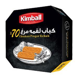 کباب لقمه مرغ منجمد 70% 500 گرمی کیمبال