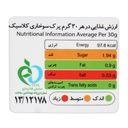 خرید اینترنتی پرک سوخاری کلاسیک نارنجی 250 گرمی برتر