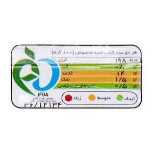 خرید اینترنتی کباب لقمه مخصوص ضخیم 70% 450 گرمی صدک