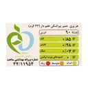 فروشگاه اینترنتی خمیر پیراشکی منجمد زعفرانی 500 گرمی 206