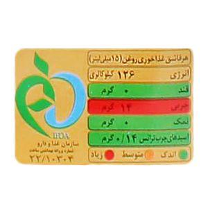 خرید اینترنتی روغن مایع ذرت طلایی 1620 گرمی لادن