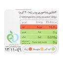 خرید اینترنتی پودر ژله پرتقالی100گرمی  برتر