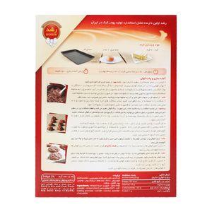 سوپر مارکت اینترنتی  پودر کوکی دبل چاکلت 330 گرمی رشد