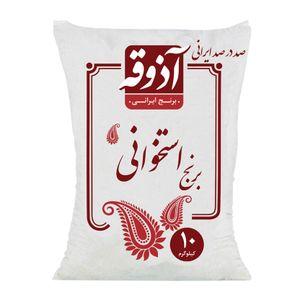 برنج استخوانی 10 کیلویی آذوقه