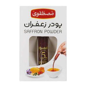 پودر زعفران 5 گرمی میکرون 40مصطفوی