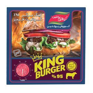 کینگ برگر 95% 400 گرمی کوروش پروتئین