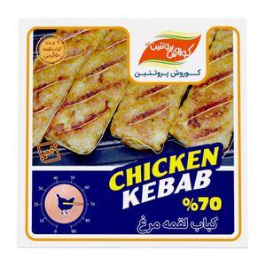 کباب لقمه مرغ 70% 450 گرمی کوروش پروتئین