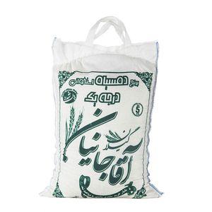 برنج دمسیاه استخوانی 5 کیلوگرمی آقاجانیان