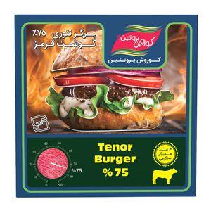 همبرگر تنوری 75% 400 گرمی کوروش پروتئین