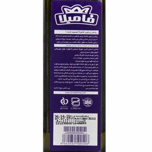 خرید اینترنتی روغن زیتون تصفیه شده 227 گرمی فامیلا