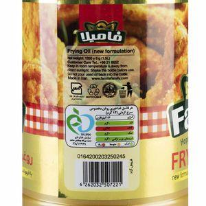 فروشگاه اینترنتی روغن مخصوص سرخ کردنی با فرمول جدید1350 گرمی فامیلا