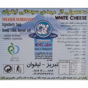 خرید اینترنتی پنیر درجه 1 لیقوان 800 گرمی سبحانی