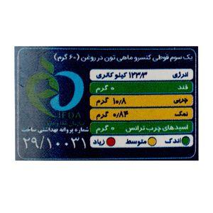 خرید اینترنتی کنسرو ماهی تن در روغن گیاهی کلیددار 180 گرمی تحفه