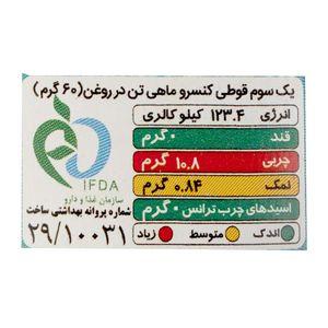 خرید اینترنتی تن ماهی شیماتن کلیدار 180 گرمی تحفه
