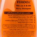 خرید اینترنتی شامپو بچه ویتامینه 300 میلی لیتری فیروز
