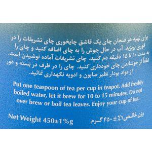 خرید اینترنتی  چای معطر سیلان قوطی فلزی 450 گرمی تشریفات
