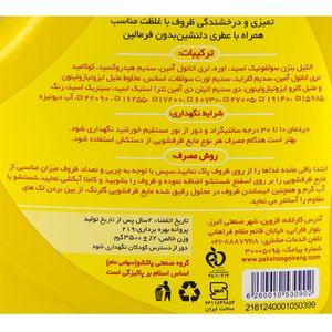 خرید اینترنتی مایع ظرفشویی غلیظ و چربی زدایی قوی 3500 گرمی گلرنگ