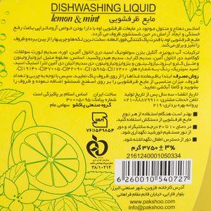 خرید اینترنتی مایع ظرفشویی لیمویی 3750 گرمی اوه