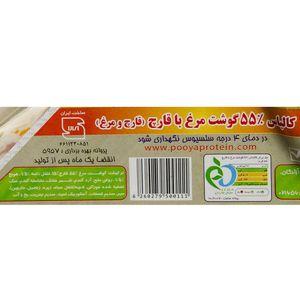 سوپر مارکت اینترنتی کالباس قارچ و مرغ 55% 250 گرمی هایزم